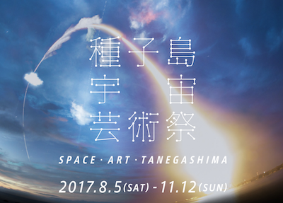 spacearttanegashima