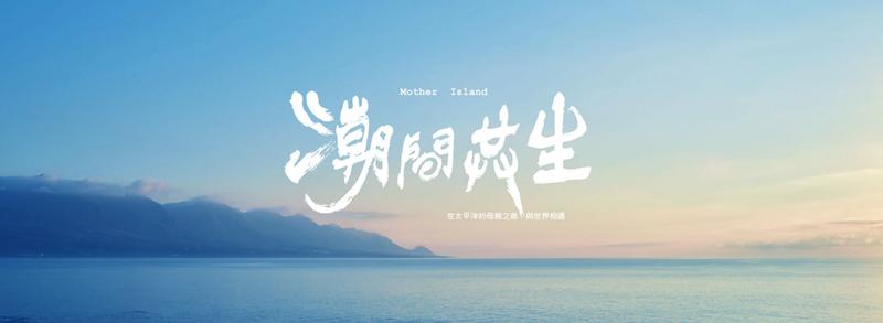 taiwaneastcoastartfestival