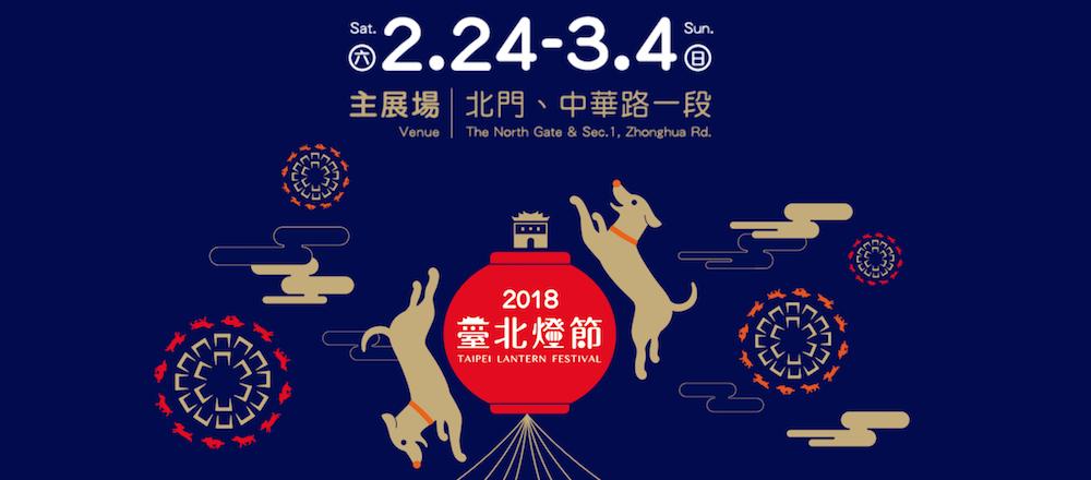 台北燈節台北燈節2018